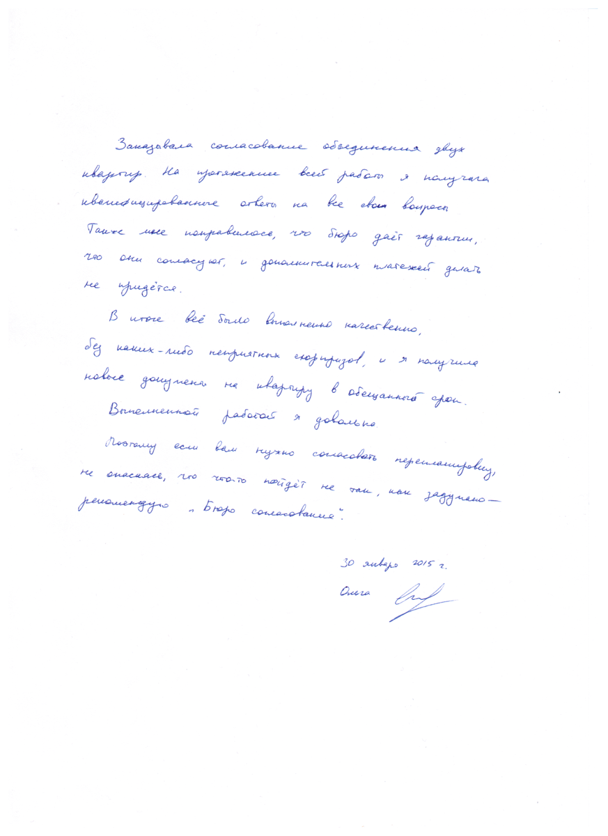 otzyv_o_buro_soglasovania3.png