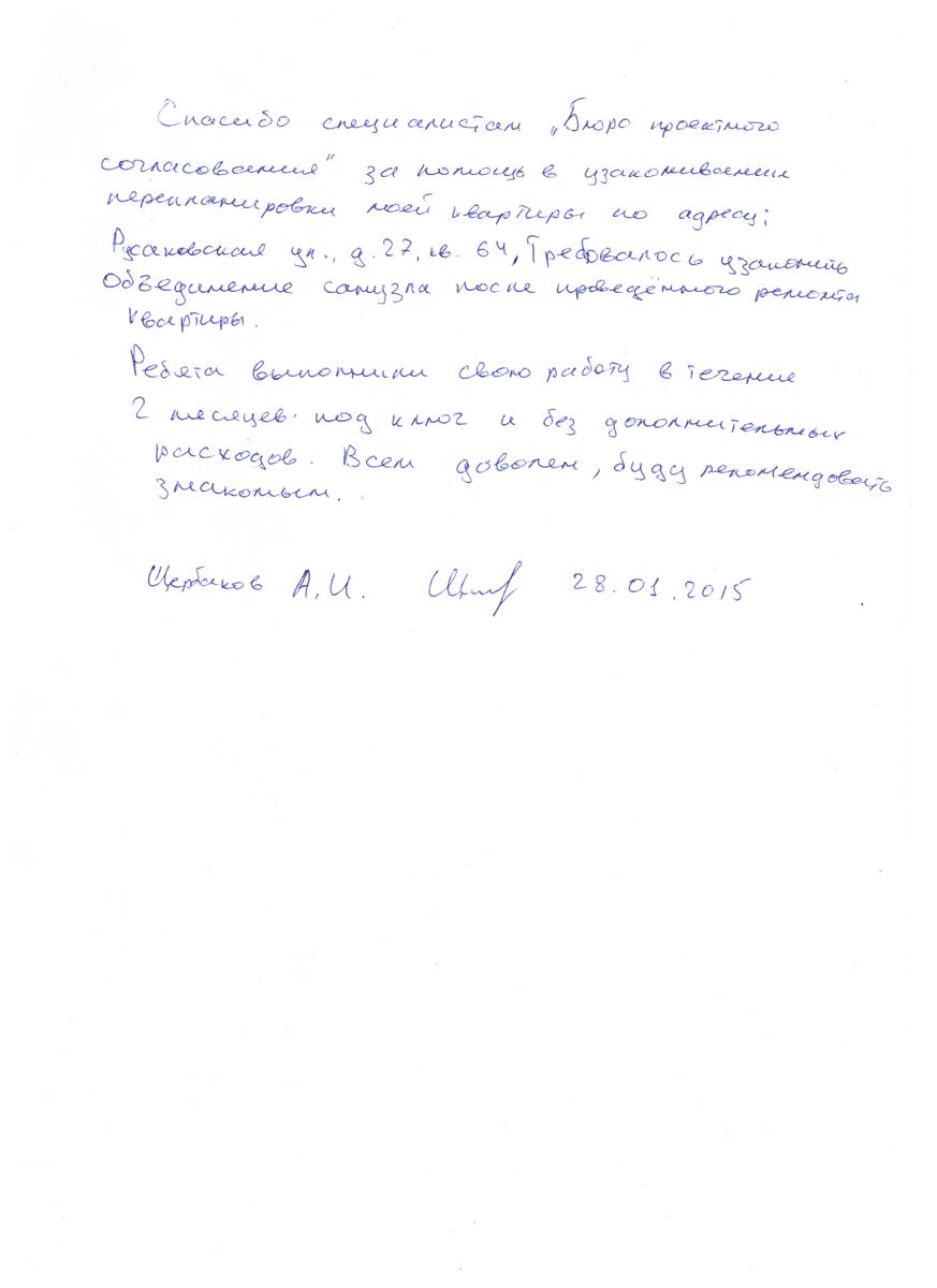 otzyv_o_buro_soglasovania4.png