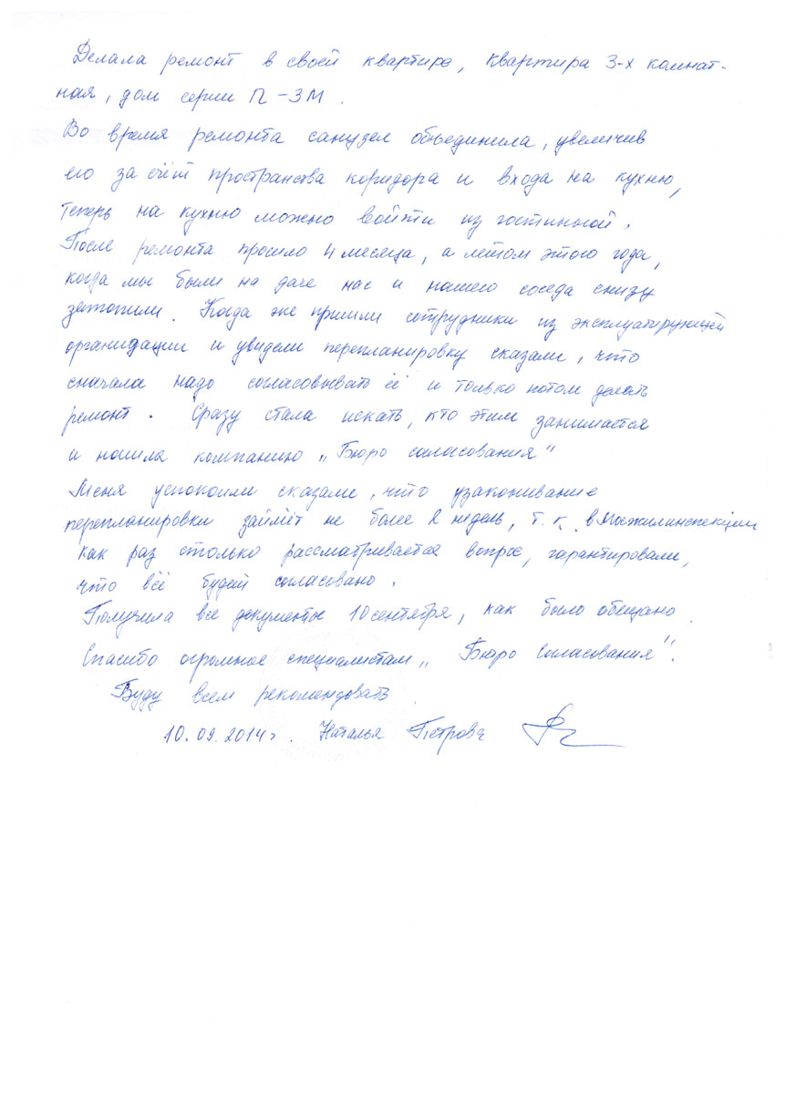 otzyv_o_buro_soglasovania1.jpg